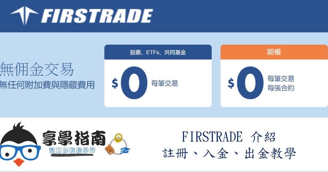 FIRSTRADE 長期投資美股選擇 FT的六個優點兩個缺點 註冊、出入金教學   享學指南