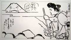 fuji-cartoon