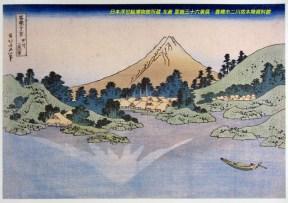 """Kohshu Misaka Suimen"" in ""Fugaku Thirty-six Scenery"" by KATSUSHIKA Hokusai"