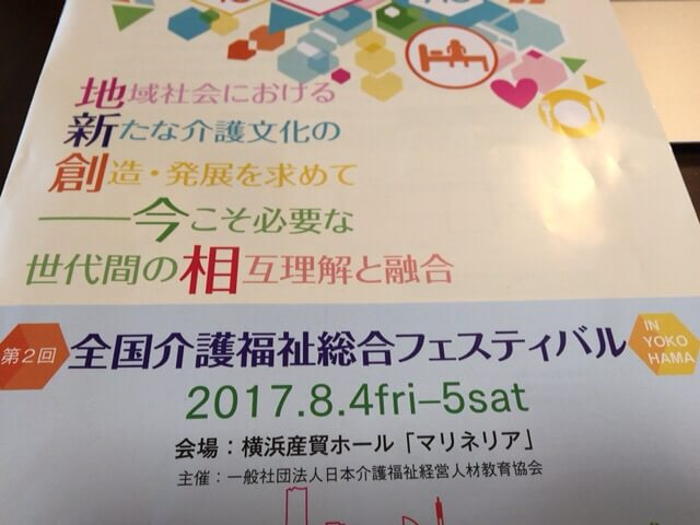『全国介護福祉総合フェスティバルin横浜」 に参加してきました! 介護サービスの多様化について。