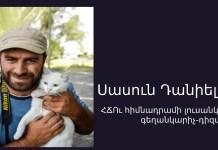 Սասուն Դանիելյան
