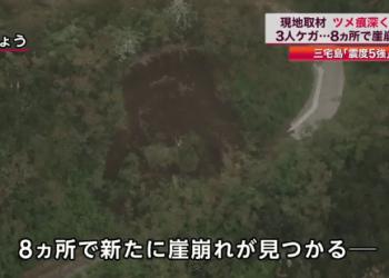 Terremoto y varias réplicas sacuden occidente de Japón (Video)