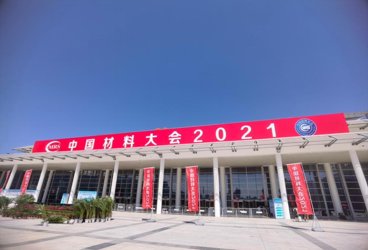 中国材料大会 2021