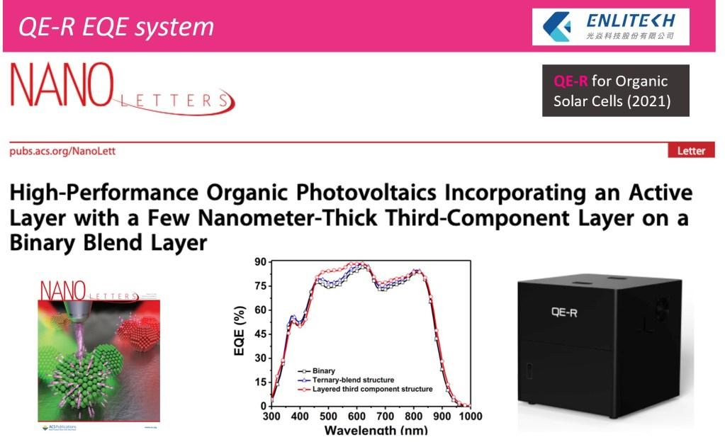 精準量測 高效率電池 quantum efficiency Enlitech