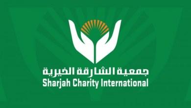 صورة وكالة أنباء الإمارات – 2596 مشروعا للشارقة الخيرية خارج الدولة في الربع الأخير من 2020