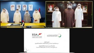 صورة وكالة أنباء الإمارات – الإمارات أول دولة في العالم تنتج الألمنيوم باستخدام الطاقة الشمسية