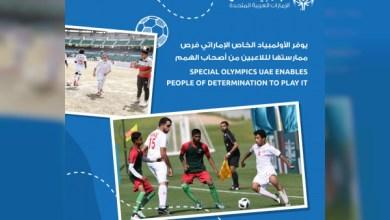 صورة وكالة أنباء الإمارات – اختتام المرحلة الرابعة لبرنامج الكفاءات التخصصية لمدربي الأولمبياد الخاص