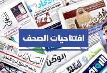 صورة وكالة أنباء الإمارات – افتتاحيات صحف الإمارات