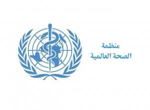 منظمة-الصحة-العالمية-تراقب-عدوى-سلالة-'-ay4.2-'-من-المتحورة-دلتا