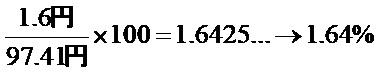 債券の利回り計算・直接利回り・例題