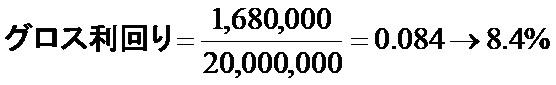 グロス利回りの計算例