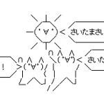 【悲報】埼玉、日本じゃなかったwwwwwwww