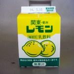 栃木県名物「レモン牛乳」が美味しいのは知ってるけど、さすがにコレには手がでない…😓