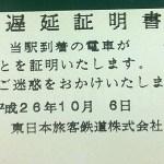 JR紀伊本線の遅延理由が凄すぎるwwwwww