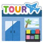 旅行会社の「相談窓口有料→成約したら旅行代金に充当」という料金システム、どう思う?