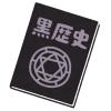 【恐怖】先日泊まった宿の「宿泊者ノート」に書かれた日記が完全にホラー😨