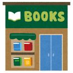 【衝撃】これまでいろんな書店で本を買ってきたが…最もインパクトがあった「店名」はコレwww