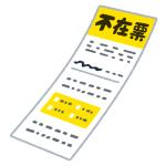 【恐怖】佐川の不在票に配達員の字で「依頼者:おれです」と書かれていたので恐る恐る再配達を頼んだら…😓