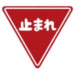 """「全国でやるべき!」…某所にある一時停止標識の""""補足説明""""にツイ民同意の嵐🤔"""
