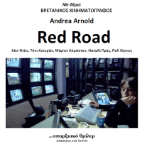 """Εξωραϊστικός Σύλλογος Λάκκας: Φιλική Βραδιά κινηματογράφου με την ταινία  """"RED ROAD""""  του Andrea Arnold, σήμερα (20:00)"""