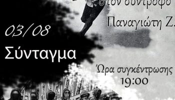 #Athens #Greece: Call for Solidarity Gathering for Panagiotis Z.