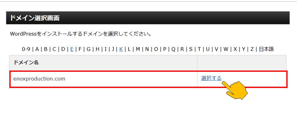 serverpanel_domain