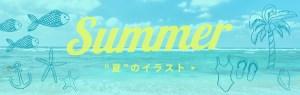 夏・海・ビーチのイラスト素材