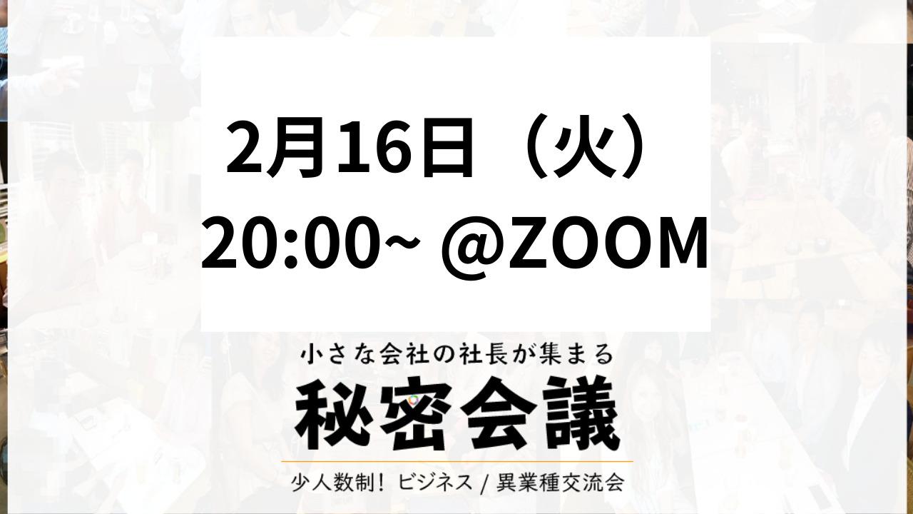 【ZOOM・夜】2月16日(火) 第4回 秘密会議2021年