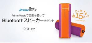 amazon prime music 15th