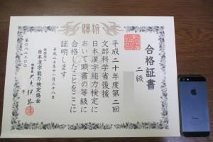漢検2級合格証書のB4サイズ