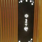 岐阜の山奥で見つけたお寿司屋 まさ野