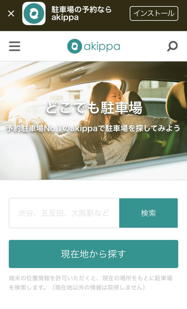 akippa ホーム画面