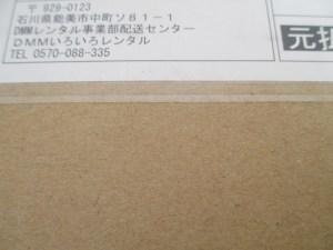 DMMいろいろレンタルの発送元は石川県だった