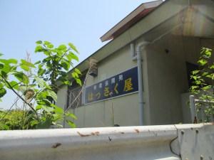 しまなみ海道 因島のはっさく屋
