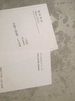ONOMICHI U2 朝食券とウェルカムドリンク