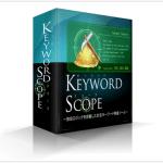 キーワード選びが劇的に簡単になるツール KEYWORD SCOPE(キーワードスコープ)アタッチシステムアフィリエイトASA付属のキーワードツール