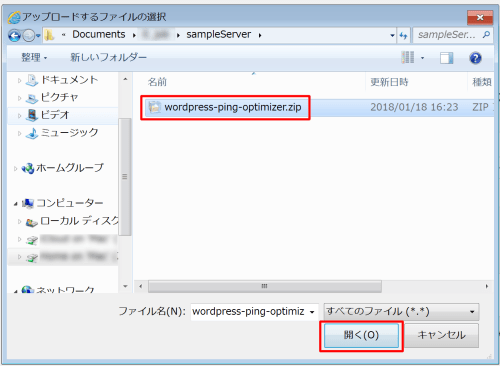 WordPressPingOptimizerのインストール