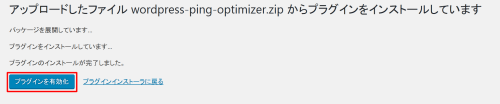 WordPress Ping Optimizerを有効化する