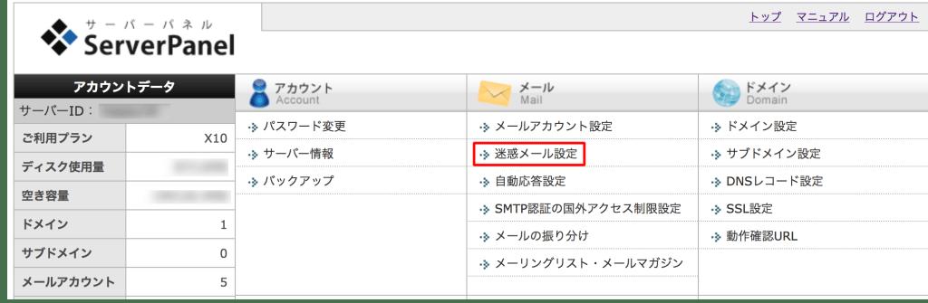 迷惑メールをブロックする手順 (XServer)