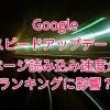 Googleスピードアップデート ページ読み込み速度がランキングに影響
