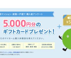 SUUMO 5000円分のギフトカードプレゼント