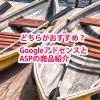 GoogleアドセンスとASPの商品紹介 どちらがおすすめ?