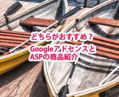 Googleアドセンスと ASPの商品紹介どちらがおすすめ?