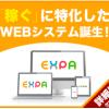 エキスパ EXPA 無料で使える多機能システム