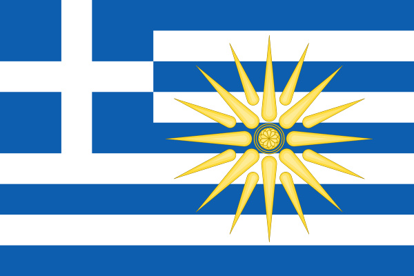 Αποτέλεσμα εικόνας για Ορθόδοξα Χριστιανικά Σωματεία Αθηνών: Δελτίο τύπου για το συντελούμενο ΕΘΝΙΚΟ ΕΓΚΛΗΜΑ της εκχώρησης του ονόματος της Μακεδονίας