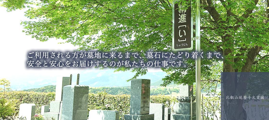 比叡山延暦寺大霊園墓地と墓石についてヘッダー