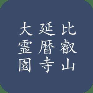 比叡山延暦寺大霊園アイコン