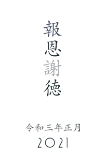 比叡山延暦寺大霊園本堂掲示板-報恩謝徳-令和3年正月