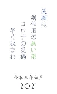 比叡山延暦寺大霊園 道歌