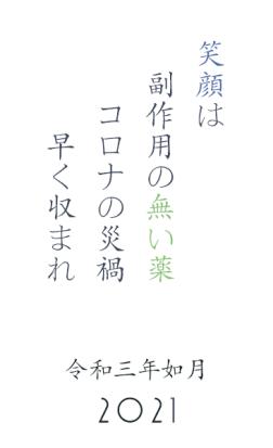 比叡山延暦寺大霊園本堂掲示板道歌-笑顔は副作用の無い薬コロナの災禍早く収まれ-令和3年如月